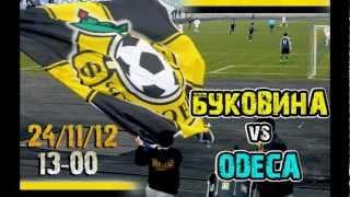 Буковина - Одеса. прев'ю до матчу.