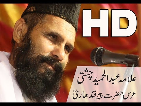 Allama Abdul Hameed Chishti New Khitab 2017 HD عرس حضرت پیر قندھاری
