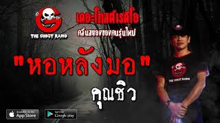 THE GHOST RADIO | หอหลังมอ | คุณชิว | 21 เมษายน 2562 | TheghostradioOfficial
