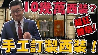 【Joeman】人生第一套手工訂製西裝開箱!竟然出現10幾萬的西裝?