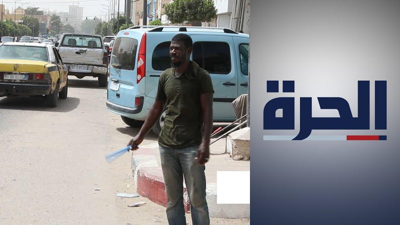 موريتانيا.. منع العمال الأجانب من بعض الوظائف  - 20:53-2021 / 9 / 18