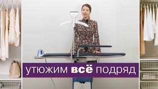 Обзор складной гладильной системы MIE Maxima: утюг, отпариватель для одежды и гладильная доска