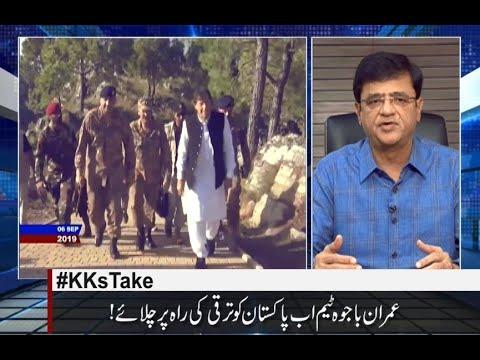 Kamran Khan: #KKsTake SC ne Imran ko buhran se bacha lia!Imran Bajwa team ab Pakistan ko taraqi ki rah pr le jaye