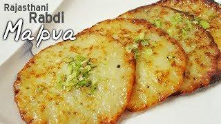 Rajasthani Rabdi Malpua Recipe | Pushkar Mawa Malpua Recipe | Malpua Recipe | Rabdi Malpua Recipe