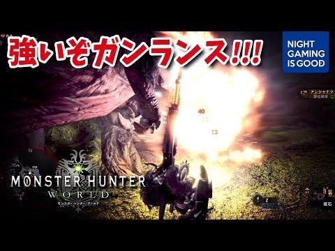 【PS4】強いぞガンランス!モンスターハンター:ワールド ベータテスト