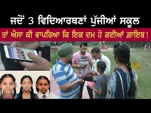 ਕਿੱਥੇ ਹਨ 3 ਵਿਦਿਆਰਥਣਾਂ ? 3 girls lost outside school in ludhiana | D5 Channel Punjabi