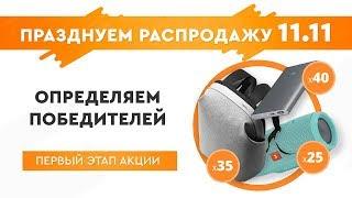 Определение победителей первого этапа акции 11.11 от LetyShops