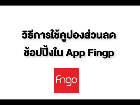 วิธีการใช้คูปองส่วนลดช้อปปิ้งใน fingo