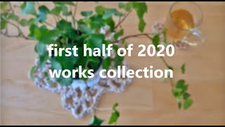 First halt of 2020 Works collection 2020年上半期を振り返る&作品コレクション
