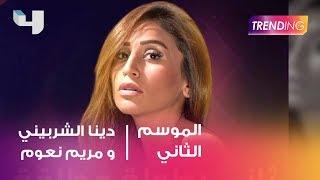 دينا الشربيني تتعاون للمرة الثانية مع الكاتبة مريم نعوم.. تفاصيل العمل حصرياً مع Trending