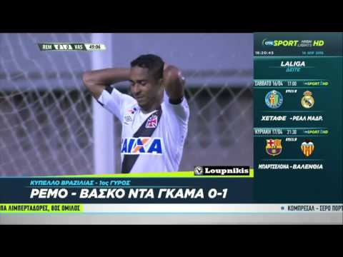 Clube do Remo vs CR Vasco da Gama 0-1 Copa Do Brasil {14/4/2016}