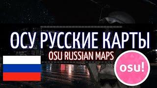 Скачать РУССКИЕ КАРТЫ В ОСУ ТОП 20 КАРТ RUSSIAN MAPS IN OSU TOP 20 MAPS ОСУ OSU