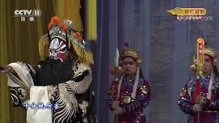 《CCTV空中剧院》 20191129 京剧《三打陶三春》  CCTV戏曲