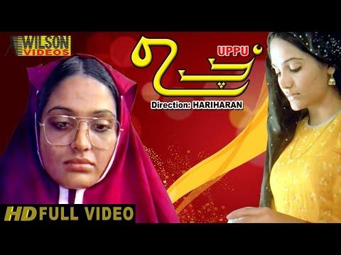 UPPU (1987) Malayalam Full Movie