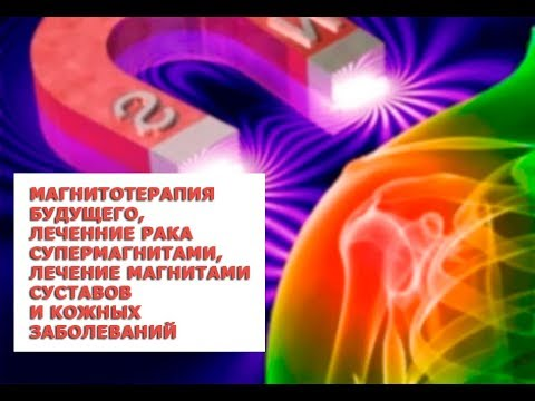 Лечение магнитами рецепты 38 46  Магнитотерапия будущего, леченние рака супермагнитами