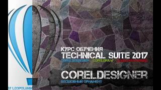 Corel Designer: Рисуем бесшовный геометрический орнамент