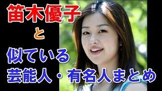 笛木優子(ユミン)さんと似てる芸能人・有名人まとめ 青山倫子 動画 25