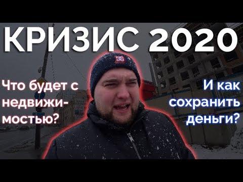 КРИЗИС 2020 года. Что будет с НЕДВИЖИМОСТЬЮ? И как сохранить ДЕНЬГИ в 2020 году?