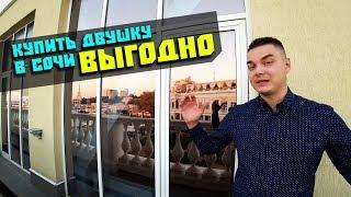 Двушка в стройке 63м2 в Сочи за 4млн по ФЗ // Недвижимость Сочи для жизни!