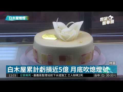 虧損近5億元白木屋蛋糕吹熄燈號  華視新聞20180519