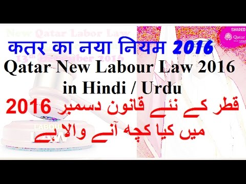 Qatar New Labour Law 2016 in Hindi Urdu