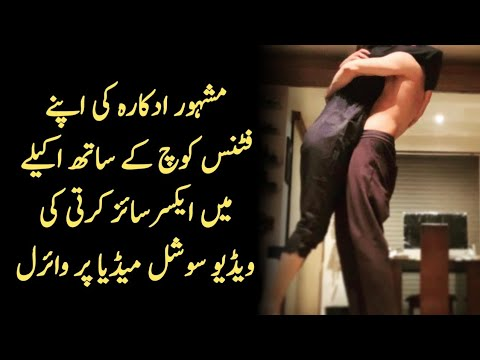 Famous Actress Doing Workout | Motivational Video | Celeb Tribe
