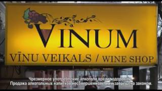 Лучшее вино года. Interbaltija AG