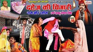 पम्पापुर की नौटंकी - दहेज की चिंगारी उर्फ़ राम और रहीम (भाग- 10 ) - Bhojpuri Nautanki Nach