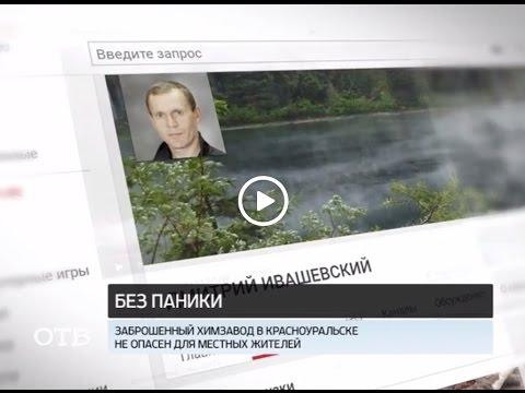 ОБЛ ТВ о химзаводе и активисте Ивашевском Диме