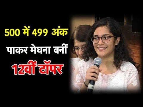 टॉपर मेघना को मिले 500 में 499 नंबर | Bharat Tak