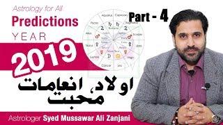 Love, Lottery & Children 2019 Predictions All Zodiac Sings | Astrology | ilm e najom | Urdu | Hindi