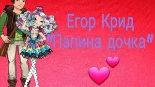 Папина дочка | Stop motion  | Егор Крид
