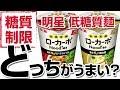 【糖質制限】☆明星 低糖質麺 ローカーボNoodles☆超絶美味しくなるアレンジ方法&美味…
