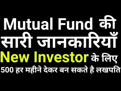 Mutual Fund की सारी जानकारियाँ New Investor के लिए | Invest Monthly In SIP or Lump Sum | Highest