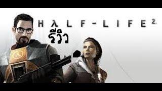 เกมเก่าเกม Half Life 2 การ revy ครั้งทึ่ 2 ของเกมเอื้อมไม่ถึง 3