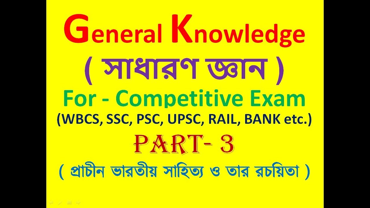 General Knowledge For Competitive Exam In Bengali Ancient Indian - Ancient indian literature