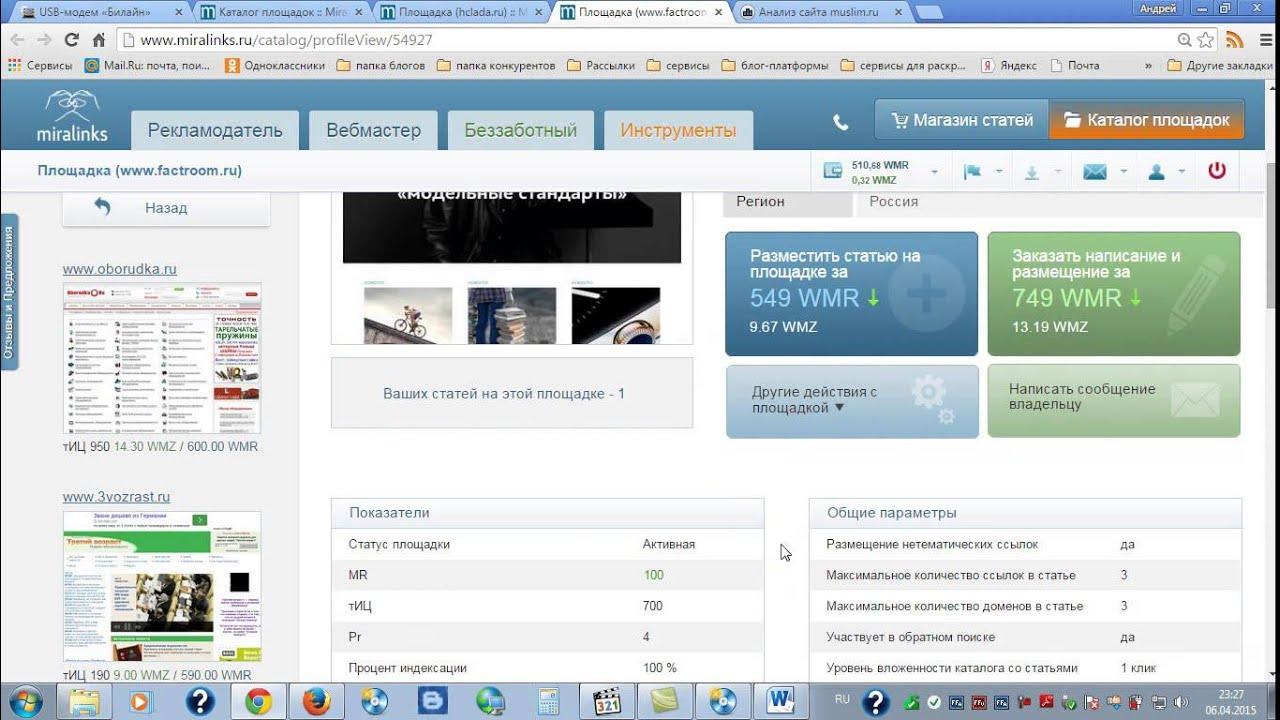Раскрутка сайта через Миралинкс.  Выбор правильных площадок