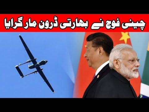 China Shot Down Indian Spy Drone | 7 Dec 2017