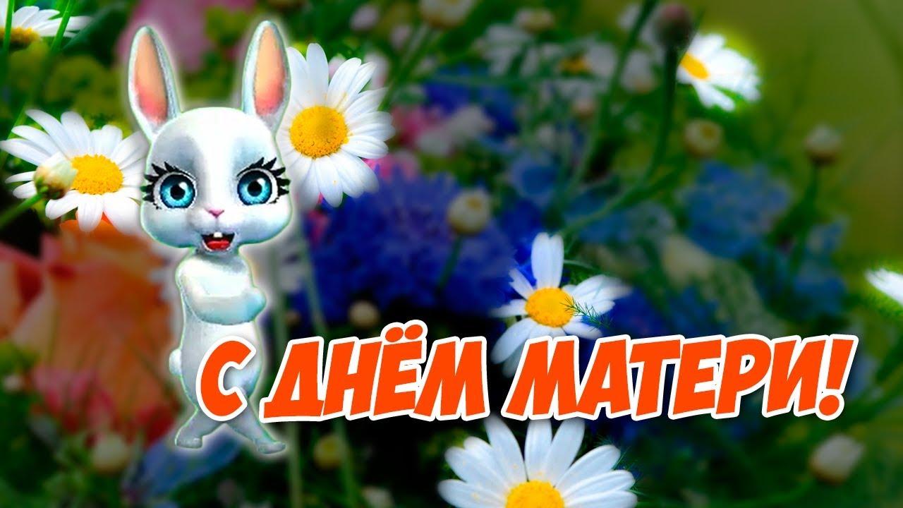 поздравление зайчиком с праздником мам гамора