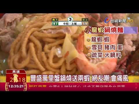 龍蝦配料如手大霸氣鍋燒麵百元有找