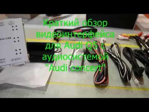 Видеоинтерфейс для Ауди Q5