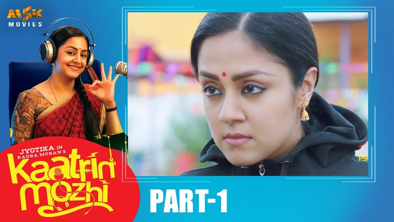 Jyotika's Kaatrin Mozhi Latest Tamil Movie Part - 1 | Radha Mohan, Lakshmi Manchu, Vidaarth