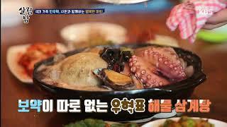 살림하는 남자들2 - 4대 가족 민우혁, 사돈과 함께 하는 행복한 파티!.20180711