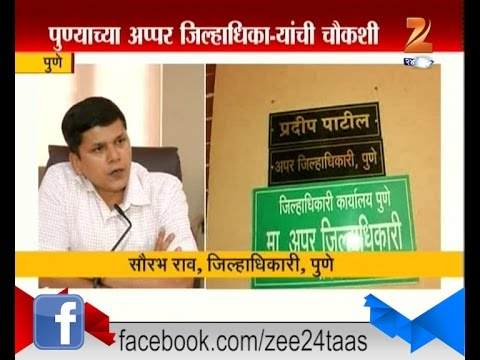 Pune | Inquiry On Collector In Land Issue