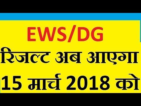 EWS/DG RESULT WILL BE ANNOUNCED 15-MAR-2018||पहला लकी ड्रा अब 15  मार्च को