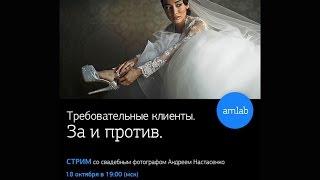 Стрим по свадебной фотографии с Андреем Настасенко  на Amlab.me -