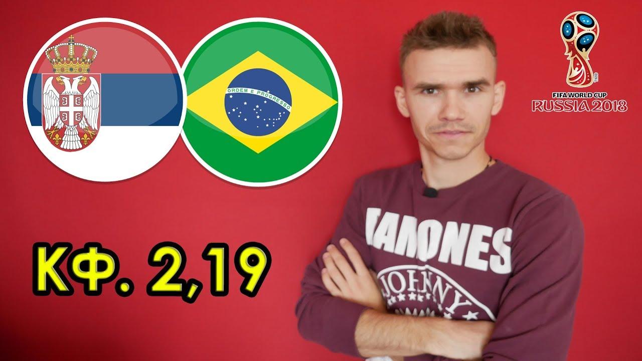 Футбол. Ставки на чемпионат Бразилии. Ставки на 10 Августа