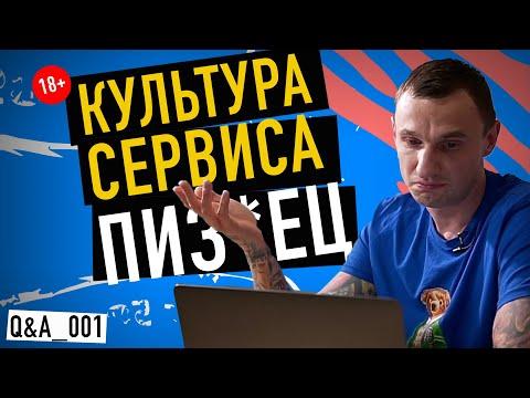 Миша Левченко про создание бизнеса, советы на*уй, радость от развода...