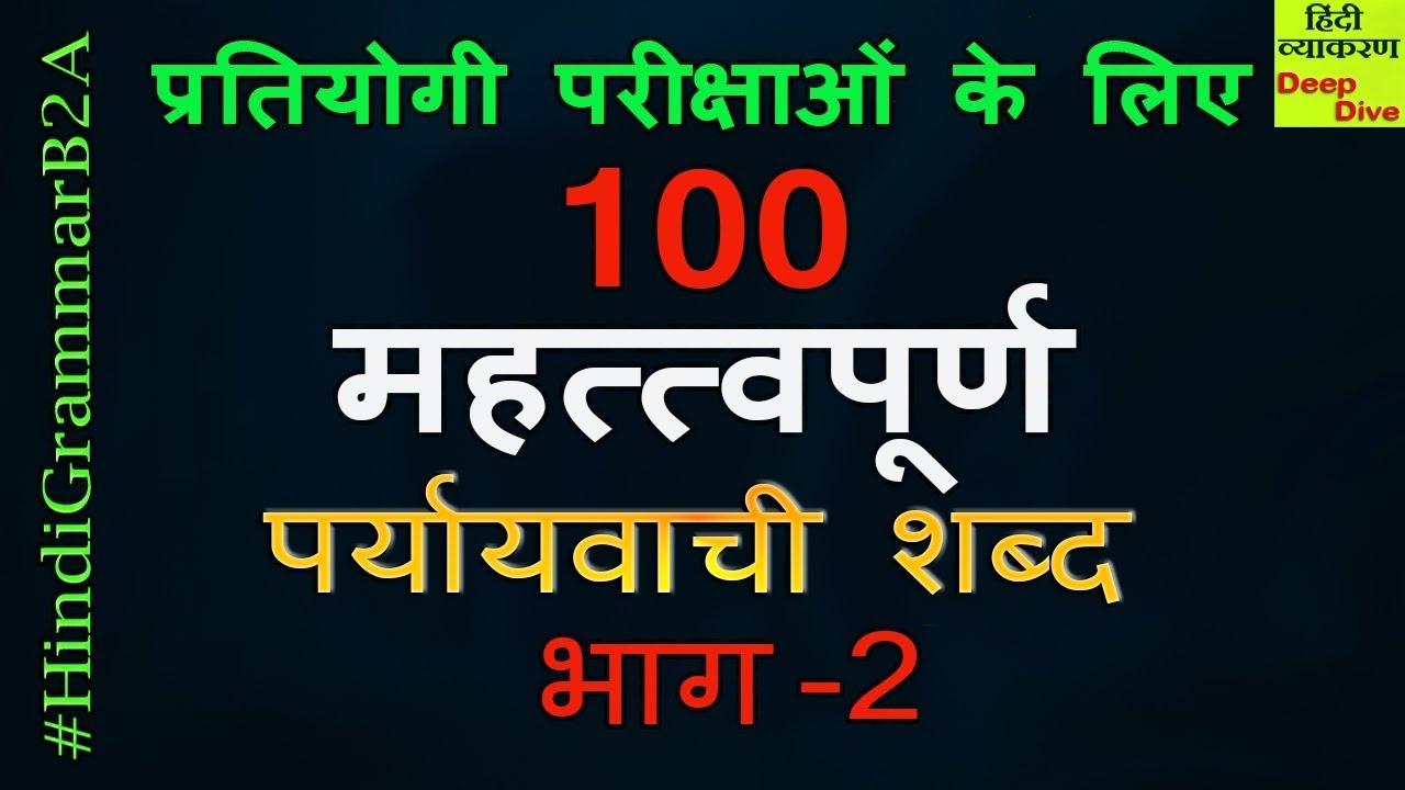 100 Paryayvachi Shabd in Hindi Part - 2 [ महत्त्वपूर्ण पर्यायवाची |  समानार्थी शब्द ]