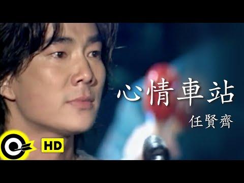 任賢齊 Richie Jen【心情車站 Station of mood】Official Music Video